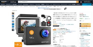 【Amazon最安】APEMAN A79を4,000円台で買ったのでレビューしてみる!