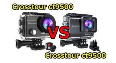 【どっちが買い?】Crosstour ct8500 vs ct9500を徹底比較!【大量画像有り!】
